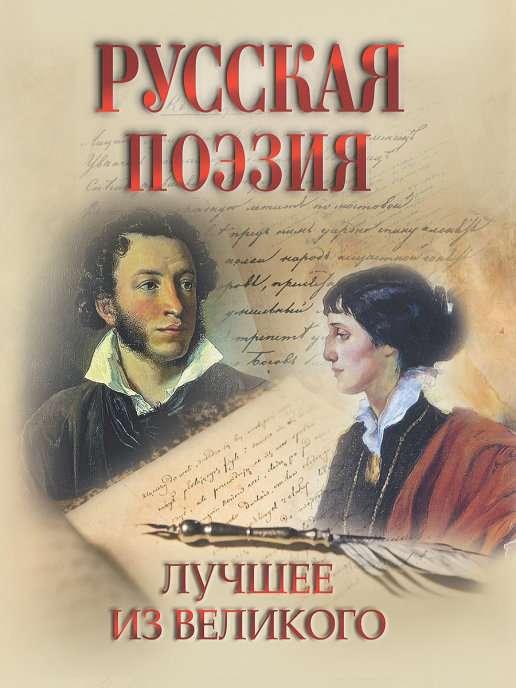 Русская поэзия. Лучшее из великого