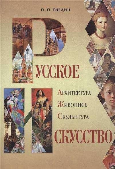 Русское искусство: архитектура, живопись, скульптура
