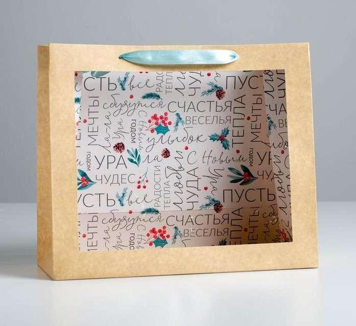 Пакет крафтовый с PVC окном Счастья и чудес