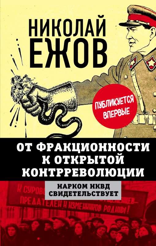 От фракционности к открытой контрреволюции. Нарком НКВД свидетельствует