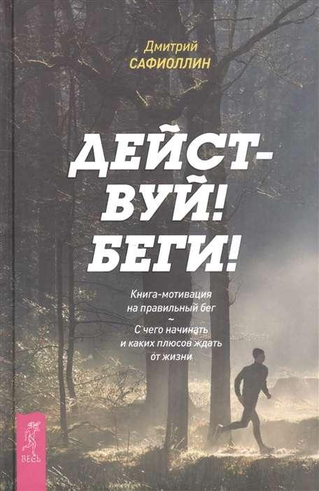 Действуй! Беги! Книга-мотивация на правильный бег. С чего начинать и каких плюсов ждать