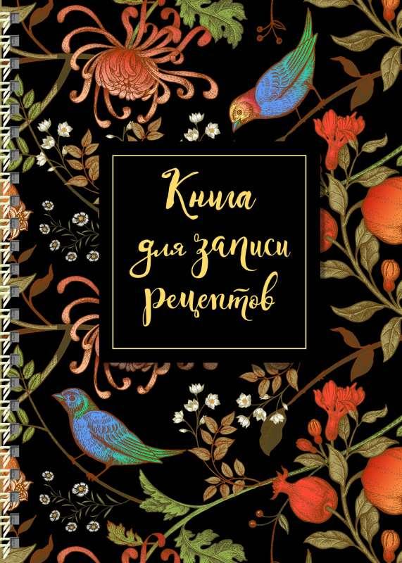 Книга для записи рецептов на пружине