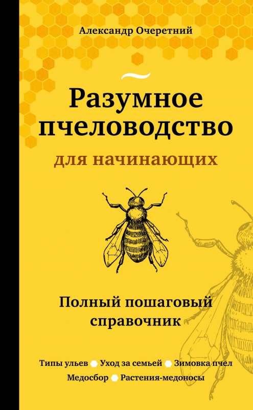 Разумное пчеловодство для начинающих. Полный пошаговый справочник (новое оформление)