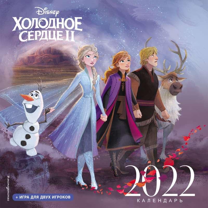 Холодное сердце II. Календарь 2022