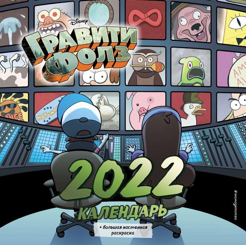 Гравити Фолз. Календарь 2022