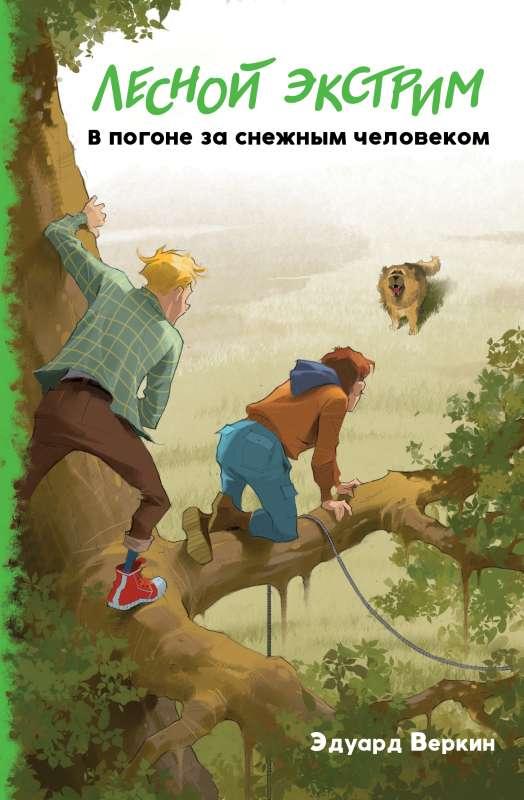 Лесной экстрим. В погоне за снежным человеком (выпуск 4)
