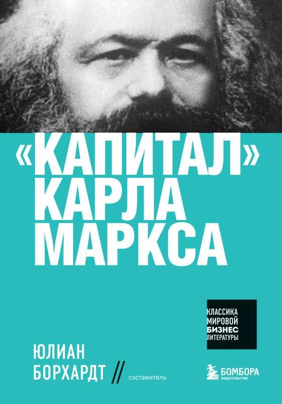 Капитал Карла Маркса