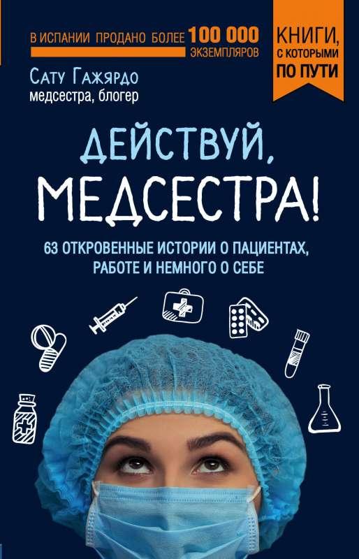 Действуй, медсестра! 63 откровенные истории о пациентах, работе и немного о себе