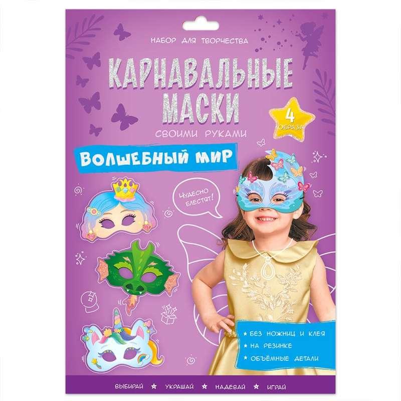 Карнавальные маски своими руками. Волшебный мир. 4 образа