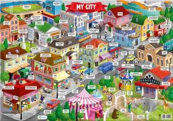 Плакат My city = Мой город. Изучаем английский