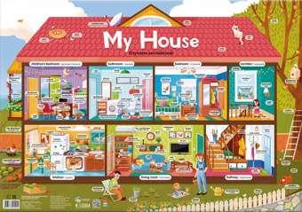 Плакат My house = Мой дом. Изучаем английский