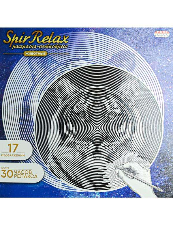 Раскраска-антистресс. SpirRelax. Животные (тигр)