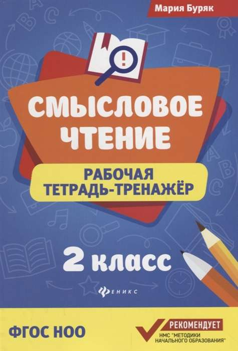 Смысловое чтение. 2 класс. Рабочая тетрадь-тренажёр. 3-е издание
