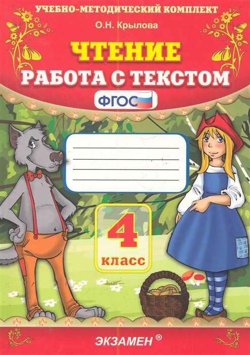 Чтение. Работа с текстом. 4 класс. ФГОС. 33-е издание
