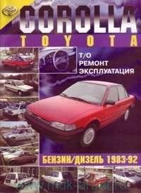 TOYOTA Corolla (1983-1992) бензин/дизель