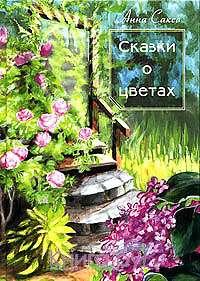 Сказки о цветах