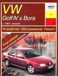 VW Golf IV & Bora с 1997 г. (бензин)