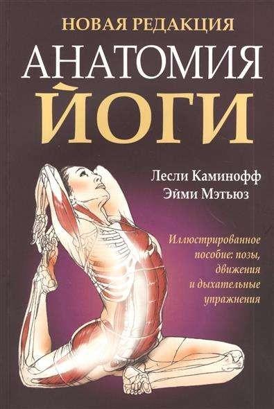 Анатомия йоги. 3-е издание